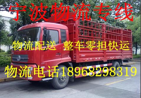 宁波到哈尔滨物流公司 宁波搬家托运公司