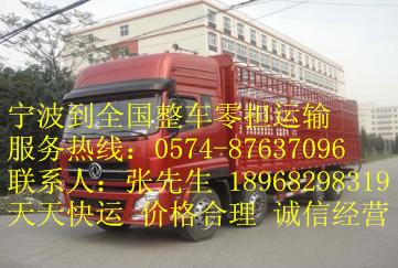 余姚到广州公路货运-余姚货运公司