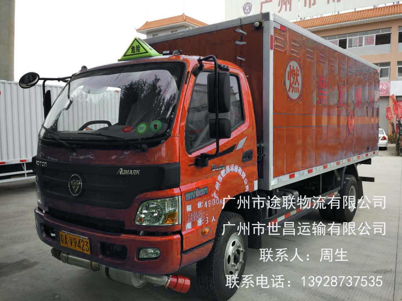 广州到惠州危险品运输,危废品运输
