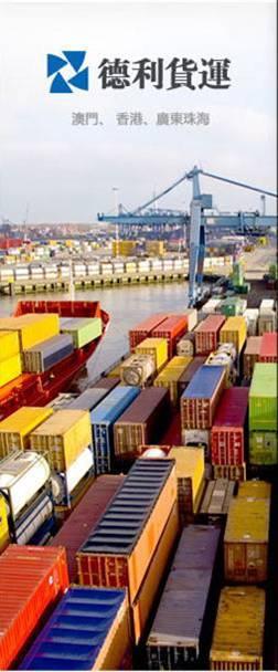香港到澳门物流专线 香港至澳门海运货运服务 港到港