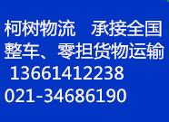 上海到东莞物流公司哪家好?
