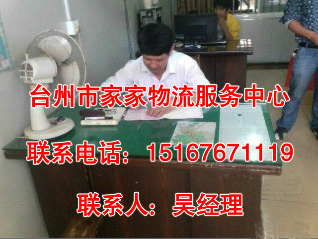 台州市家家物流服务中心