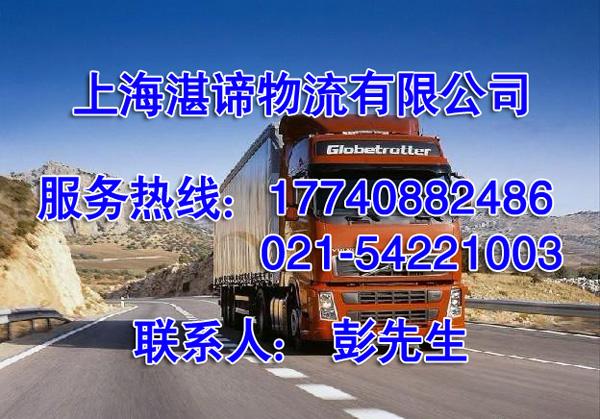 上海至贵州六盘水货物运输、回程车辆调配