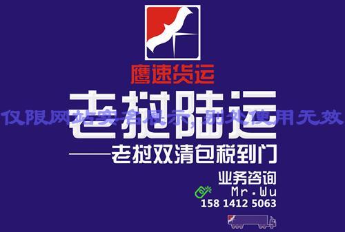 广州到老挝勐赛物流运输,孟赛物流双清,乌多姆赛物流公司