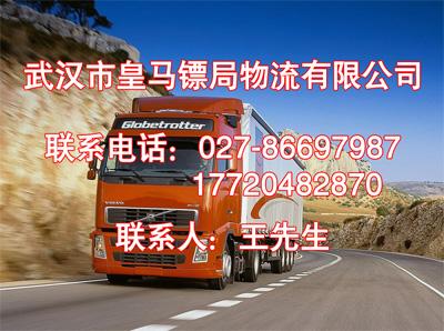 【图】武汉到重庆物流公司 武汉货运专线-武汉市皇马镖局物流有限公司