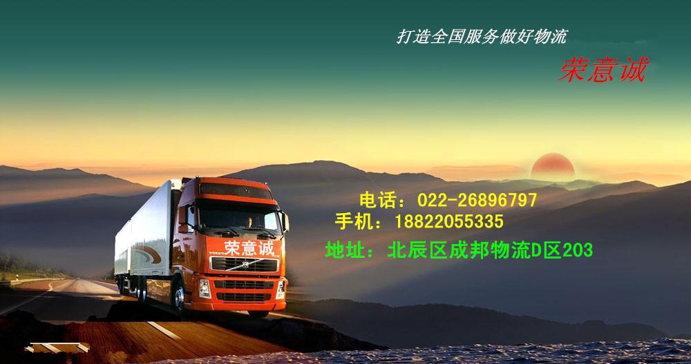 天津市北辰区荣意诚货运代理服务中心