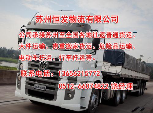 苏州到宁波物流公司 苏州货运专线查询电话