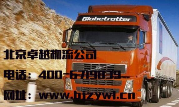 北京哪家物流公司支持大件运输服务