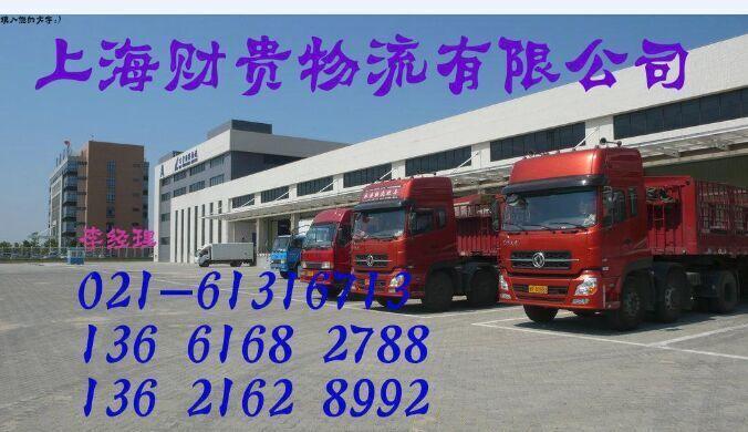 【图】上海到昆山物流公司-上海财贵物流有限公司