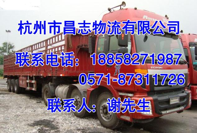 杭州物流公司