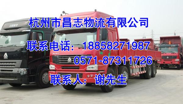 杭州物流有限公司