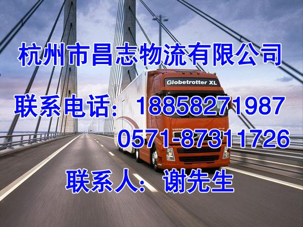 杭州市昌志物流有限公司
