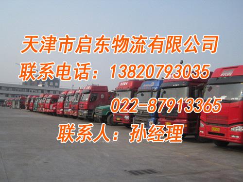 天津市启东物流有限公司