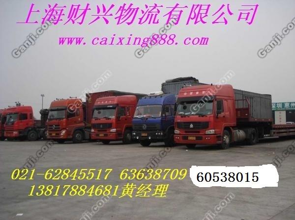 上海财兴物流有限公司
