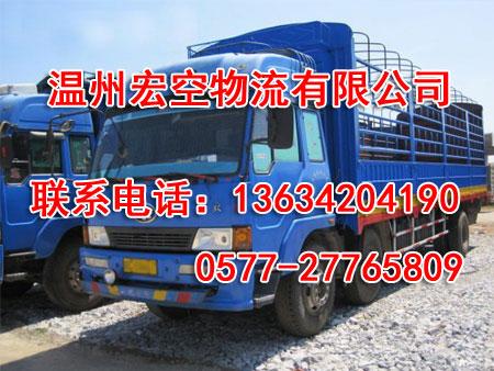 【图】苍南县到宁波回程车配载-苍南县货运公司-温州宏空物流有限公司