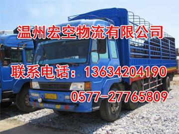 苍南县到南京回程车配载-苍南县货运公司