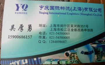 宇庆国际物流(上海)有限公司