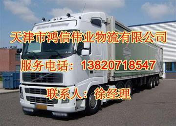 天津到苏州物流公司 天津物流专线回程车配货