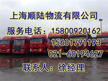 上海顺陆物流有限公司