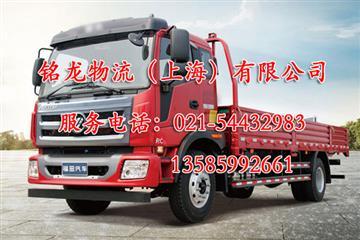 铭龙物流(上海)有限公司