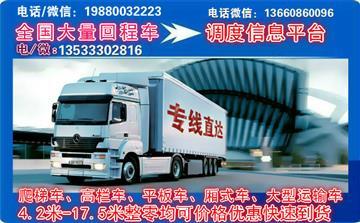 广州恒太物流有限公司(回程车大件运输)