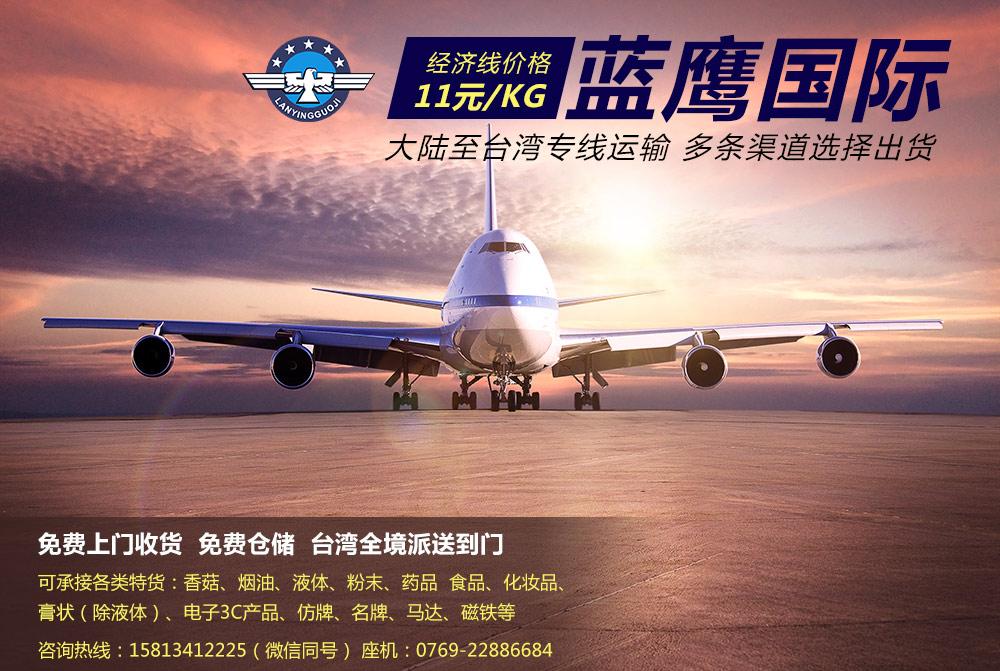 东莞到台湾线海运_广东海运到台湾_蓝鹰价格低至3.5元/KG