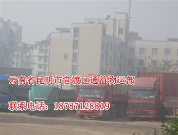 云南省昆明市官渡区通益物运部