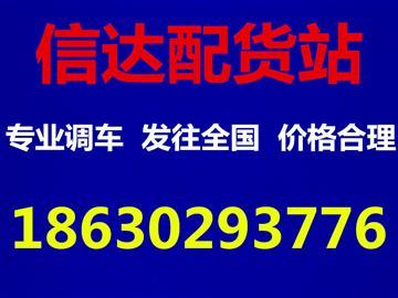 定州到邯郸物流,定州到邯郸配货站,定州到邯郸货物运输邯郸专线