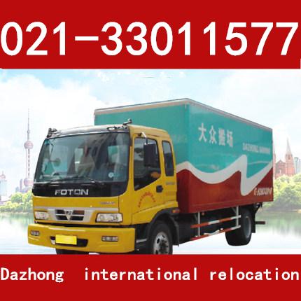 上海大众专业搬家公司