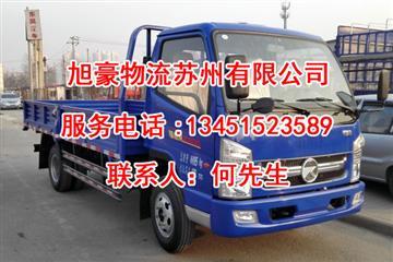苏州到北京物流公司 苏州物流配货电话
