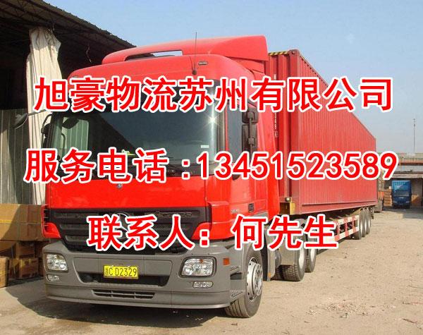 【图】苏州到福州物流公司 苏州货运公司专线运价-旭豪物流苏州有限公司