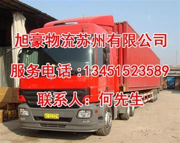 苏州到福州物流公司 苏州货运公司专线运价