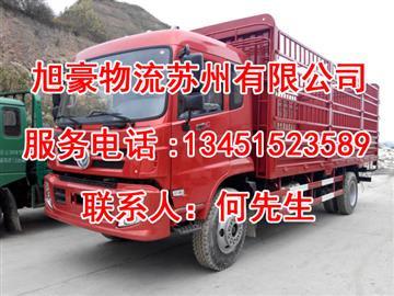 苏州到南通物流公司,货运专线,回程车运输