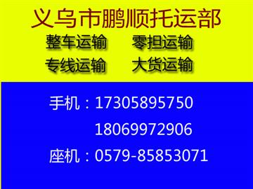 义乌直达杭州的物流专线