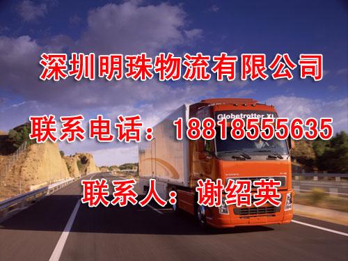 【图】深圳物流公司-深圳明珠物流有限公司