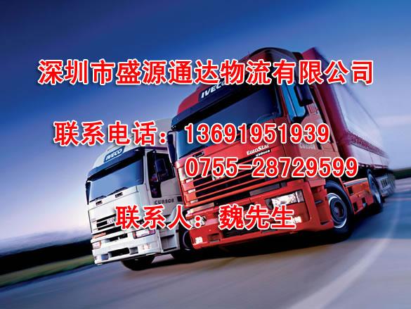 【图】深圳至青岛物流专线-深圳市盛源通达物流有限公司
