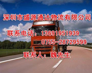 深圳至四川广元搬家公司  专业安全