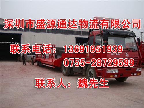【图】深圳到洛阳货运公司-深圳市盛源通达物流有限公司