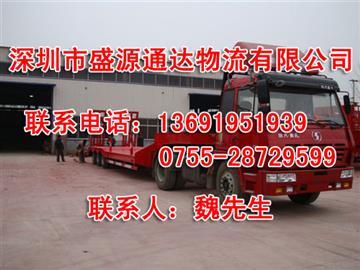 深圳市盛源通达物流有限公司