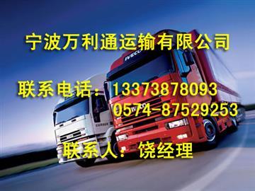 宁波万利通运输有限公司