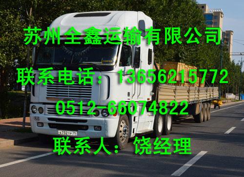 【图】苏州到郑州物流公司  苏州到郑州物流专线