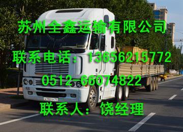 �K州到和�h物流公司13656215772
