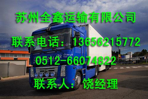 苏州到南京物流公司13656215772