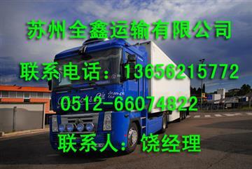 �K州到���物流公司�g迎您13656215772