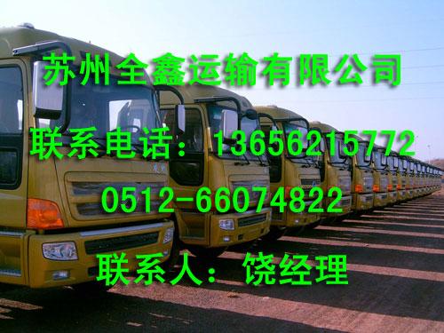 苏州到溧阳物流公司13656215772