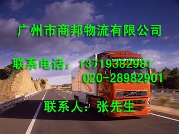 广州市商邦物流有限公司