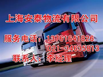 上海到贵港物流公司 上海货运专线查询电话