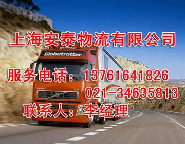 上海到合肥物流公司 上海物流专线查询