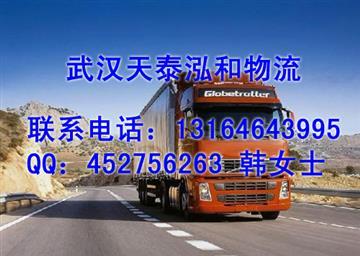 武汉天泰泓和物流有限公司13164643995