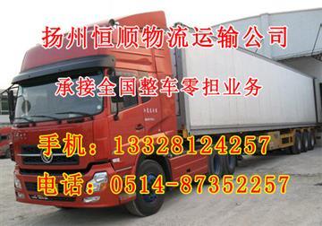 扬州恒顺物流运输公司